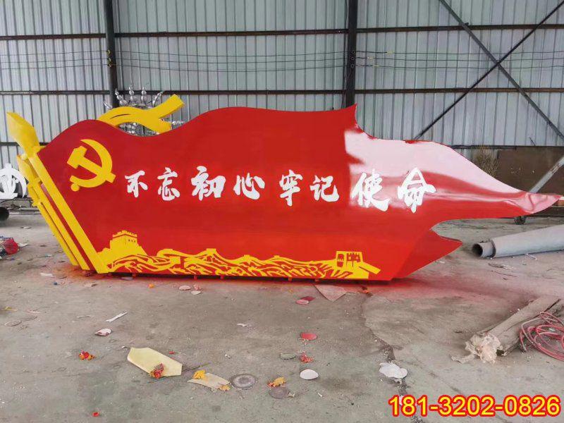 建立党旗雕塑的意义及其传播的理念