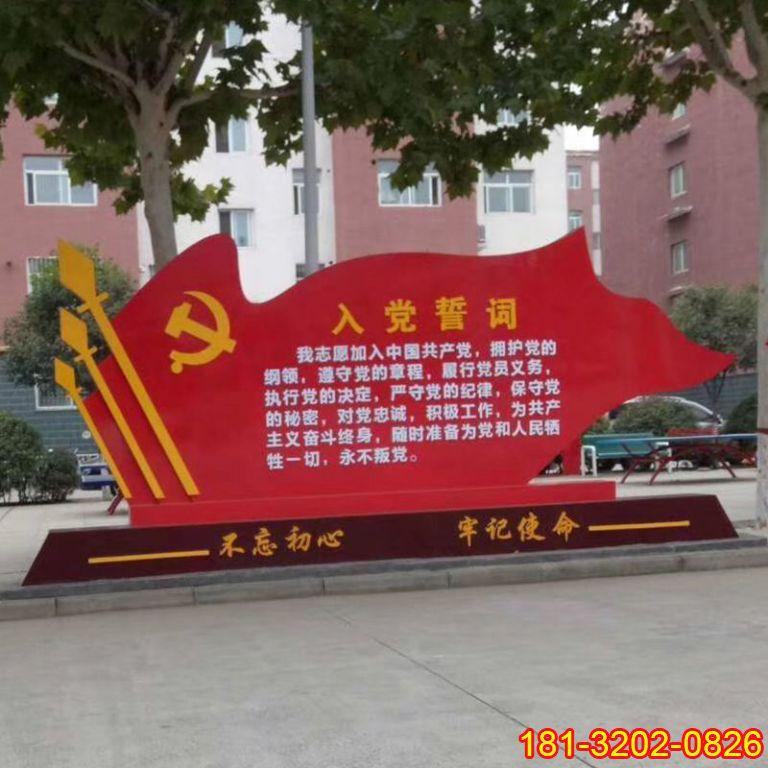 雕塑厂家可以保证党旗雕塑制作效果和工期
